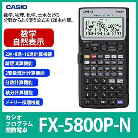 Fx 5800p 楽天市場 お取り寄せ fx 5800p fx5800p カシオ電卓計算機 関数電卓 プログラム関数電卓407
