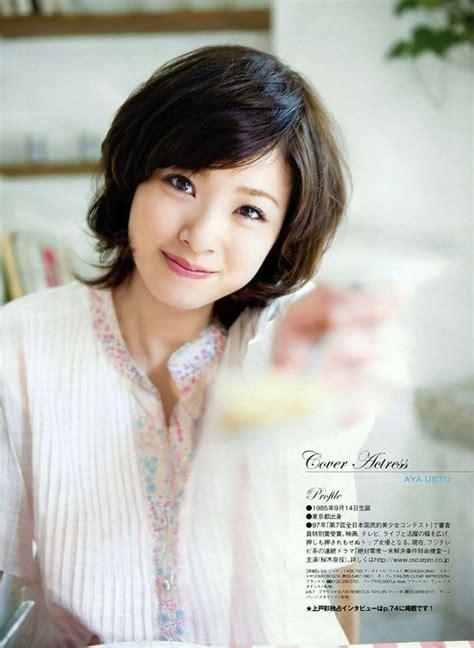 aya ueto haircut japanese actress aya ueto circus magazine little