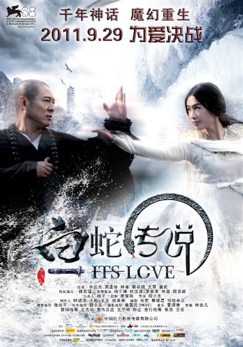 chinese film white snake sorcerer photos sorcerer images ravepad the place to
