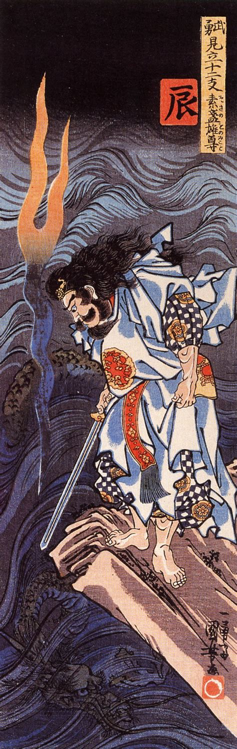 god wiki file susanoo no mikoto and the water jpg