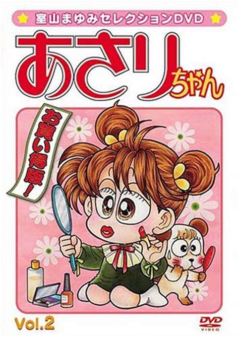 Asari Chan Vol 19 あさりちゃん asari chan japaneseclass jp