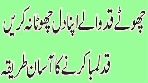 qad lamba karne ki tips in urdu in urdu pakistani video site watch online videos bindext com