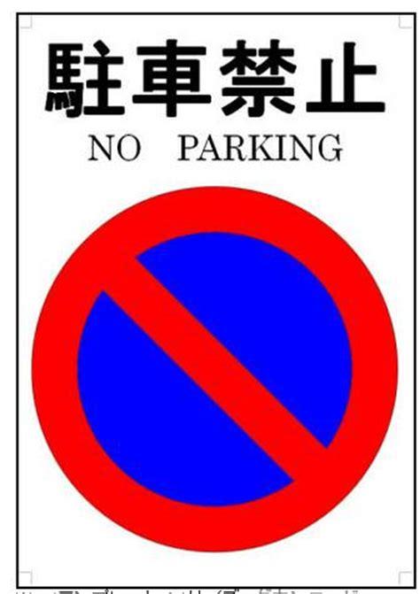 無断駐車禁止の張り紙 ポスター イラスト無料雛形テンプレート集めてみた Naru Web No Parking Template Word