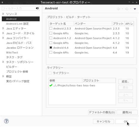 android ocr masanoriのプログラミング日誌 androidでtesseract ocrを用いてカメラで光学文字認識をしてみた