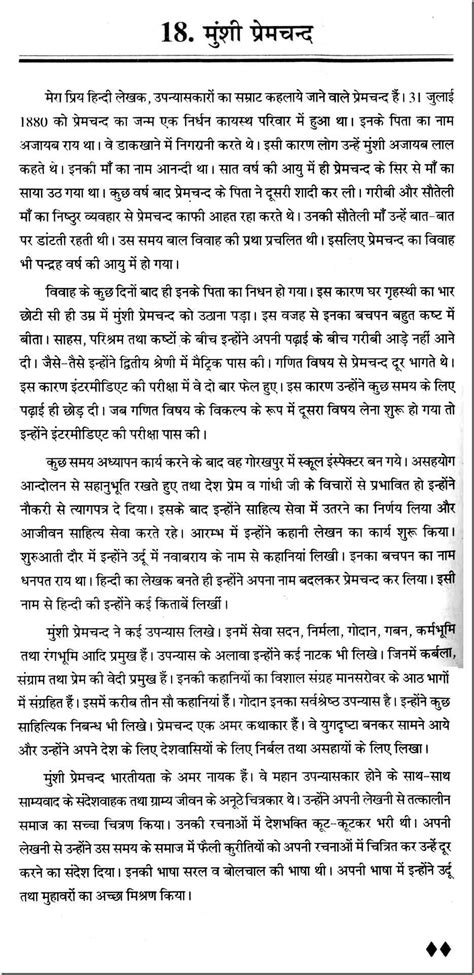 premchand biography in hindi font the biography of munsi premchand in hindi