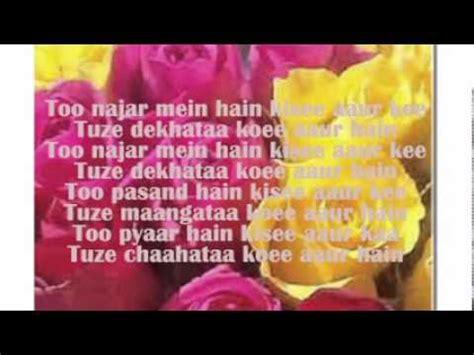 tu pyar hai kisi aur ka lyrics tu pyar hai kisi aur ka with lyrics