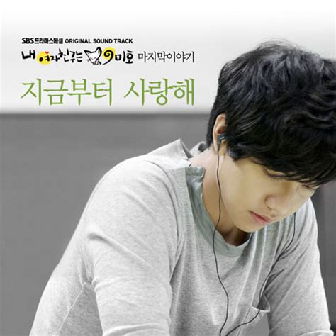 lee seung gi losing my mind ost my girlfriend is gumiho losing my mind lee seung