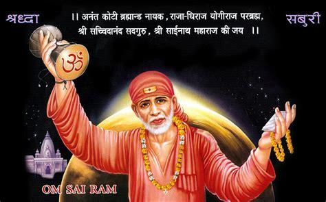 wallpaper for pc of sai baba shraddha saburi sai baba hd wallpapers pictures god