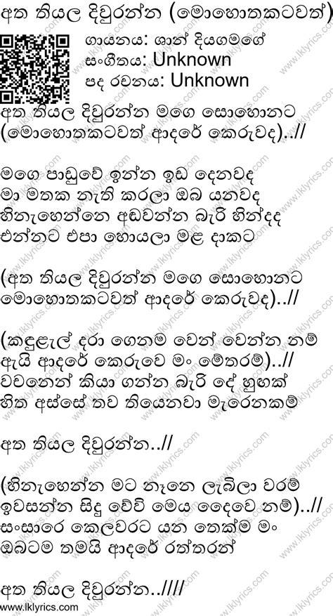 Atha Thiyala Divuranna (Mohothakatawath) Lyrics - LK Lyrics