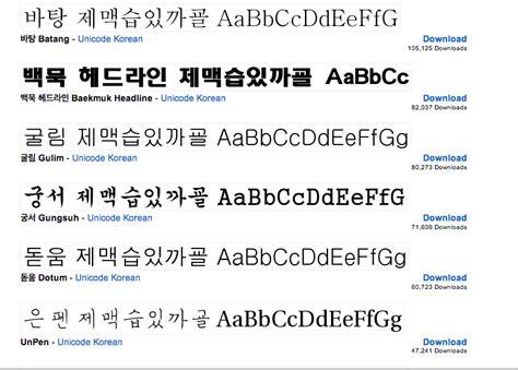 tattoo font generator korean life in korea finding korean fonts one weird globe