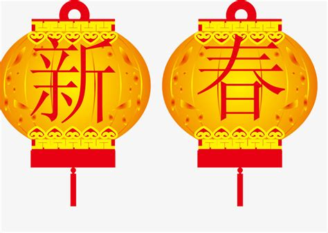 meanin of chinese lanterns at new years new year lantern vector vector new vector lantern vector png and vector for