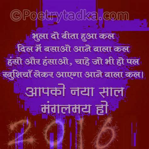 happy new year sms in hindi for 2016 happy new year 2017