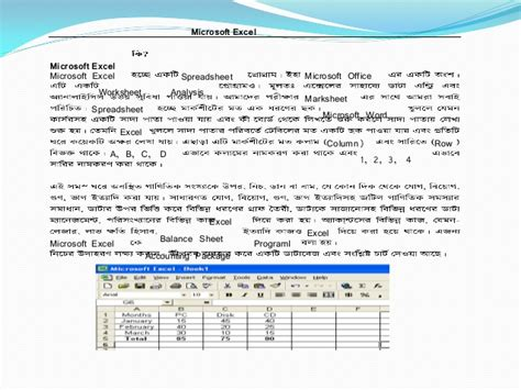 powerpoint tutorial bangla pdf computer fandamental bangla by soikot pdf