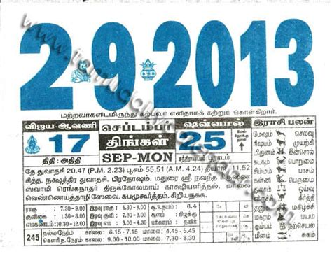Daily Tamil Calendar Tamil Monthly Calendar September 2013 தம ழ த னசர