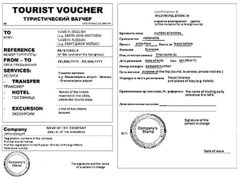 Visa Support Letter Sle Russia What Is A Russian Visa Way To Russia Guide