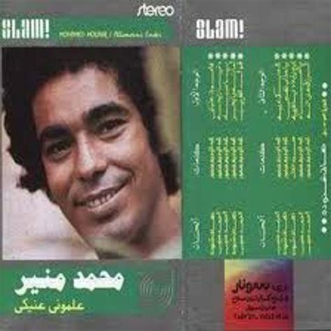 download mp3 umi kulsum mesir قول للغريب محمد منير by muhammad samir i free