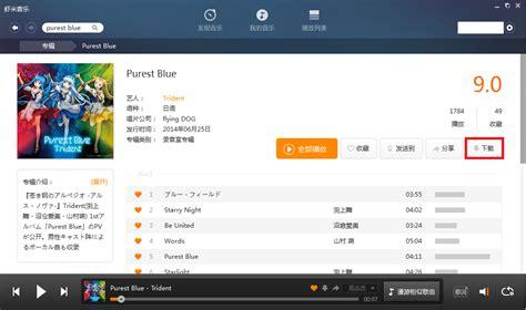 download mp3 xiami 虾米 for windowsを利用してxiamiからmp3ファイルをダウンロードする方法 vip会員限定 pcプチ