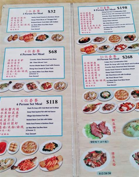 ban heng restaurant new year menu heng hua restaurant 兴化美食 yishun 72