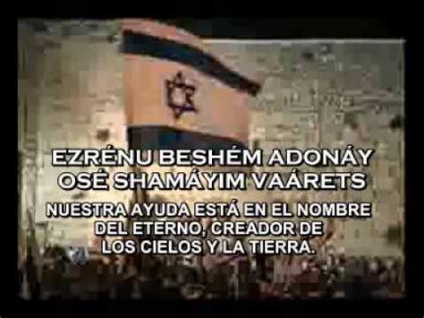imagenes biblicas en hebreo salmos cantados al hebreo youtube