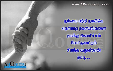 friendship tamil quotes images best friendship thoughts and quotes in tamil www