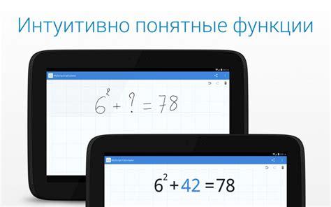 myscript calculator apk myscript calculator калькулятор для android