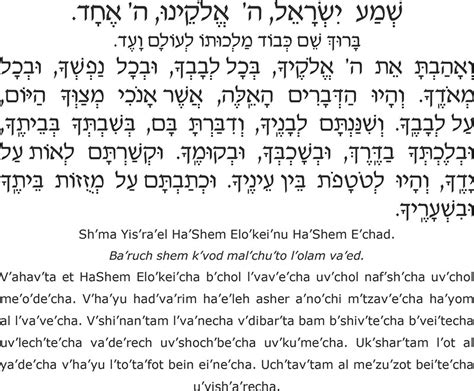 the torah hebrew transliteration and translation in 3 line segments the 5 books of the bible with hebrew transliteration translation in 3 line format line by line books shema yisrael nsw board of education