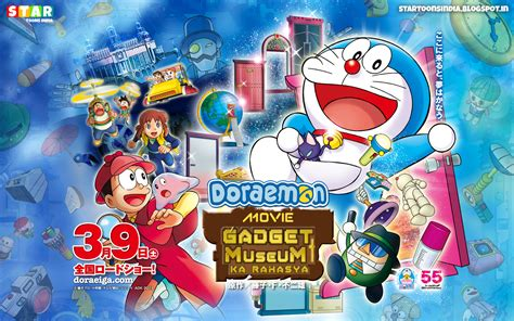 doraemon movie gadget museum ka rahasya doraemon the movie gadget museum ka rahasya hindi full