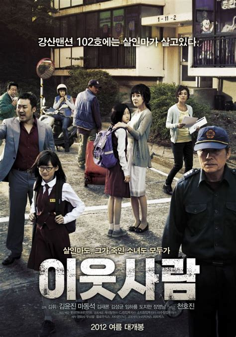 poster film korea terbaik teaser and poster for the upcoming korean movie quot