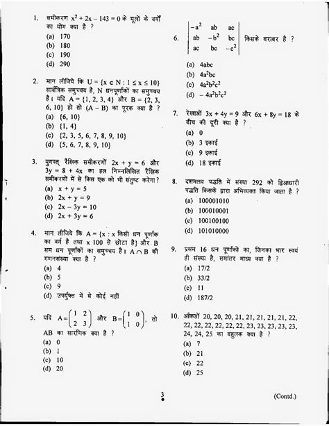 Last Questions Questions And Answer Key Of Nda Na 2012 April Mathematics