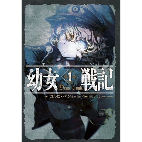 the saga of the evil vol 1 light novel deus lo vult books saga of the evil vol 1 light novel tokyo otaku