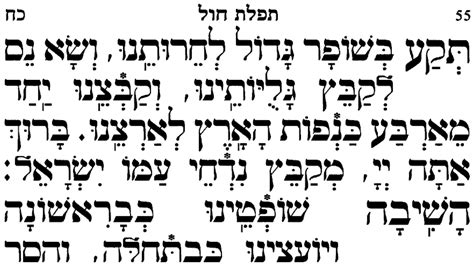 sephardic benching sephardic weekday siddur text for microsoft word editable