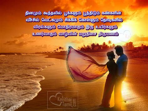Wedding Quotes In Tamil by Wedding Day Quotes Tamil Wedding Day Poems Inspiring
