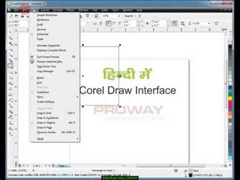 coreldraw tutorial in hindi learn coreldraw tutorial in hindi 1 interface youtube