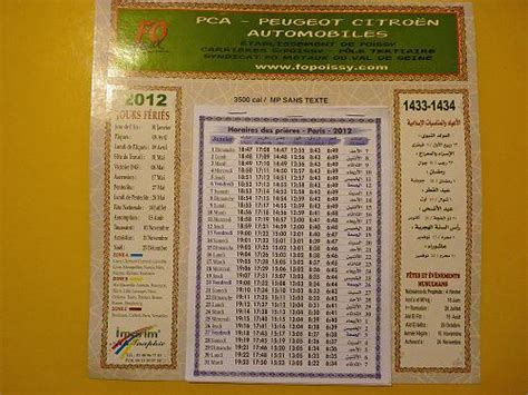 Calendrier Arabe Maroc Calendrier 2015 Marocain 2017 2018 Best Cars Reviews