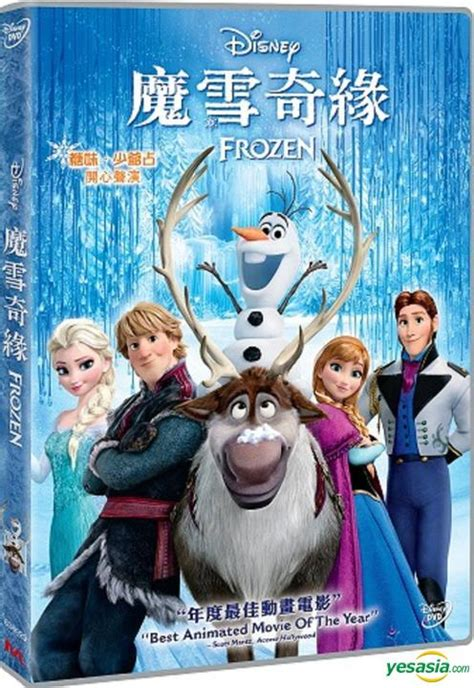 chinese film frozen parents of african american students studying chinese paassc