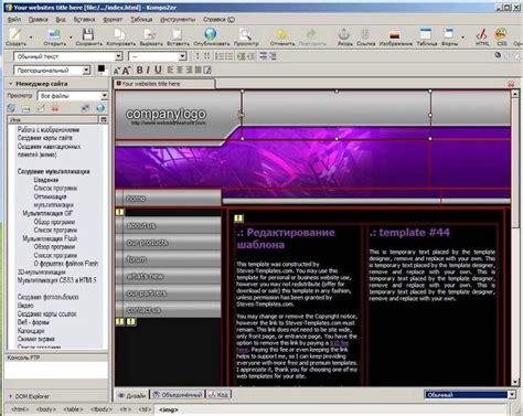 download free template for kompozer download storagesokol