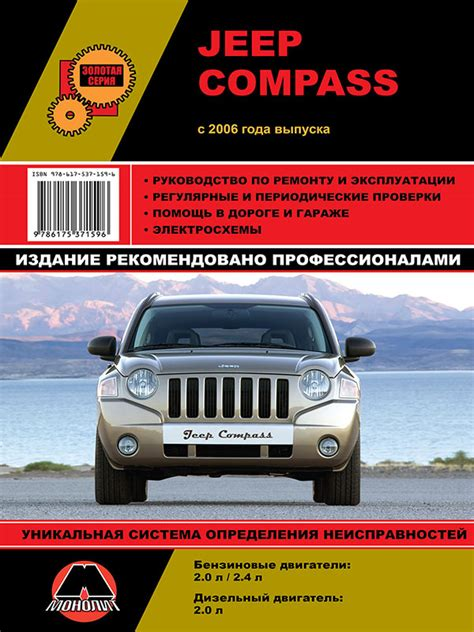 old cars and repair manuals free 2006 jeep liberty head up display book for jeep compass cars buy download or read ebook service manual