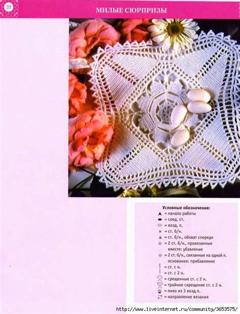 S4 Satin Motif 2 crochet small doily or motif for decoration
