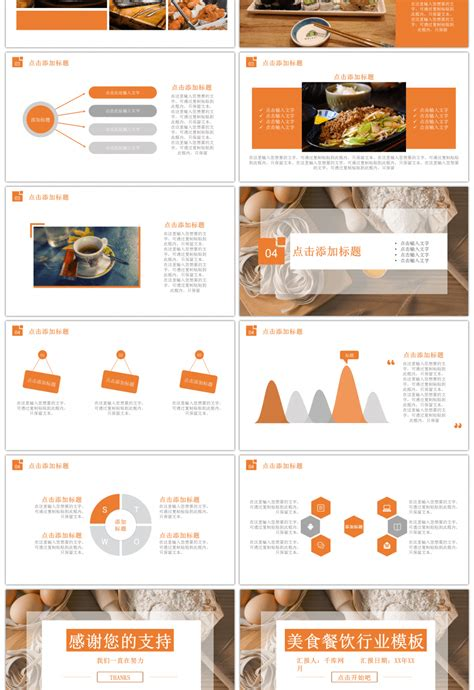 Awesome Ppt Template For Food And Beverage Industry For Free Download On Pngtree Free Powerpoint Templates Food And Beverage
