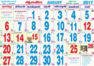 Calendar 2017 August Tamil Tamil Monthly Calendar 2017 தம ழ ம த க லண டர 2017