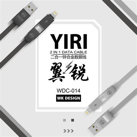 Wk Design Cable 2 In 1 Apple Lightning Micro Usb Kabel wk yiri 2in1 usb cable fr apple ligh end 10 8 2018 1 29 am