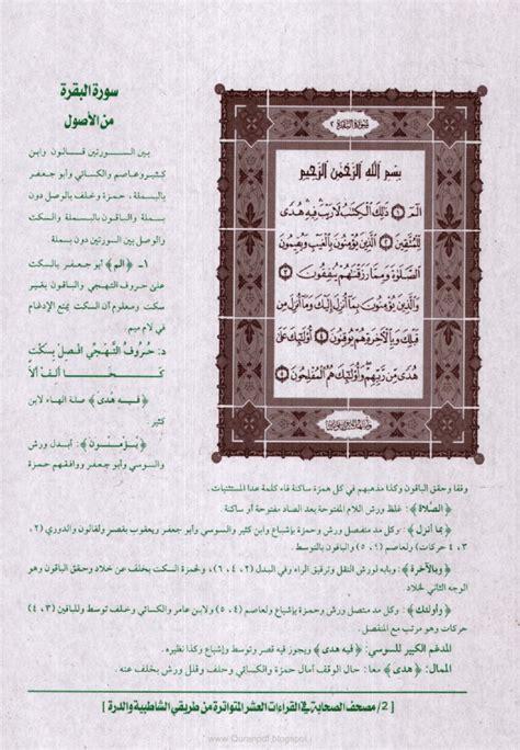 Kaligrafi Kayu Surah Al Ashr Quality quran collection mushaf al sahaba fi qiraat ul ashr high quality pdf quran