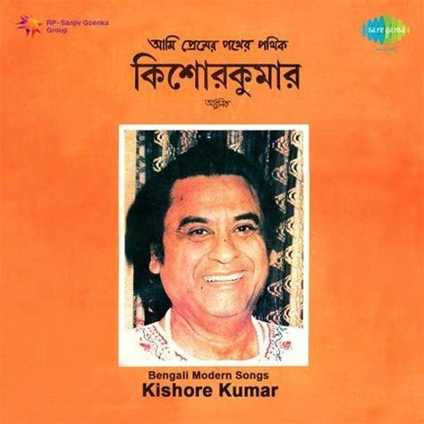 download mp3 album of kishore kumar hits of kishore kumar modern songs songs download hits