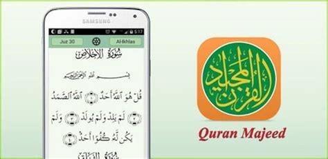 quran majeed full version apk quran majeed apk