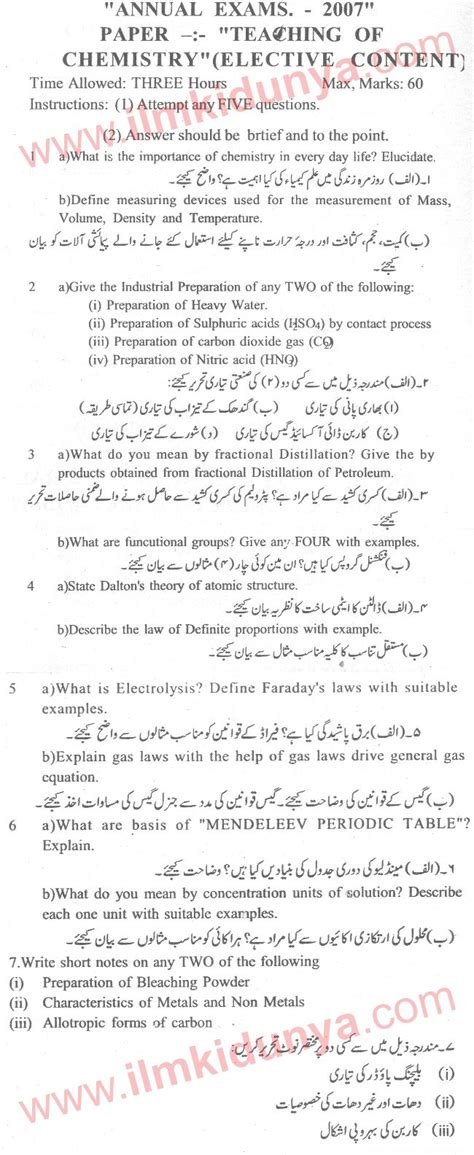Mba Past Papers Karachi Affiliated Colleges by Past Papers 2007 Karachi Bed Teaching Of