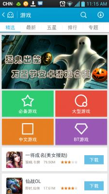 agoda desktop version download wechat app for android reviewed auto design tech
