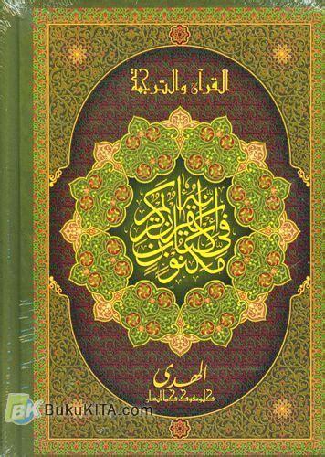 Al Quran Al Kabir Non Terjemah Gema Insani bukukita mushaf al quran 2 warna terjemah sedang ar
