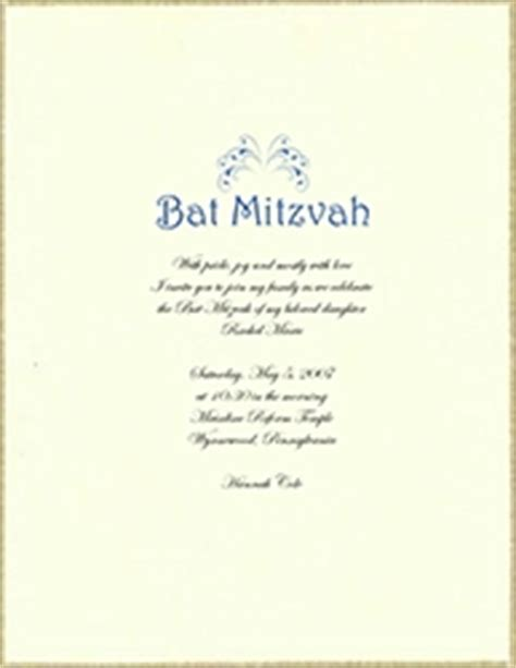 Bat Mitzvah Free Suggested Wording By Theme Geographics Bat Mitzvah Invitation Templates