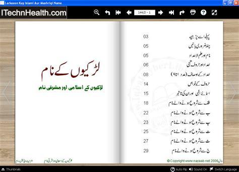 Search Names Of Larkeeon Islami Name Flip Page Book Itechnhealth