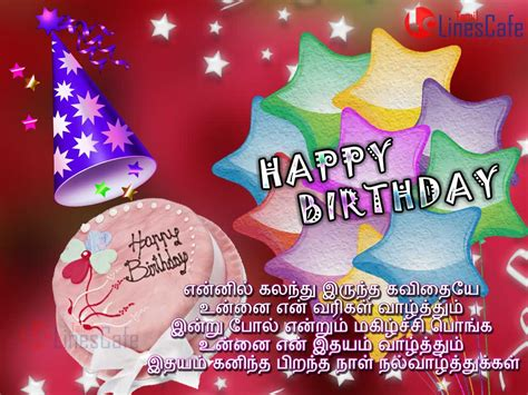 Wish U Happy Birthday In Tamil Birthday Wishes In Tamil Page 2